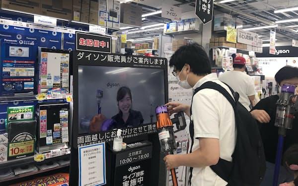 ビックカメラ有楽町店(東京都千代田区)では、ダイソンの販売員が遠隔で接客する