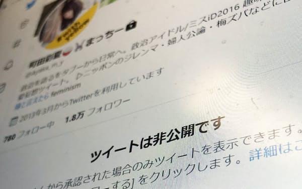 町田さんは、ひどいネット中傷に悩まされアカウントを非公開にした