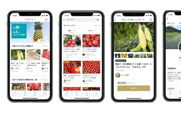 食べチョクはコロナ禍で飲食店向けなどの需要が落ち込んでいる農家にとって新たな販路になっている(食べチョクのアプリ画面)