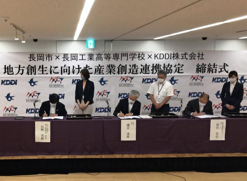 KDDIは長岡市や長岡高専と連携協定を結んだ(5日、新潟県長岡市)