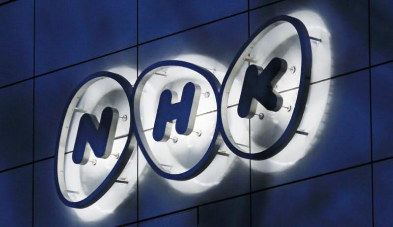 NHKはチャンネル数の削減などを盛り込んだ経営計画案を発表した