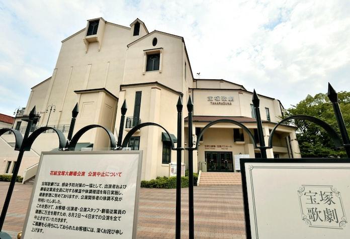 宝塚 歌 劇団 コロナ