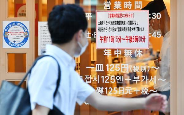 大阪府の要請で営業時間を短縮する大阪・ミナミの飲食店(6日、大阪市中央区)