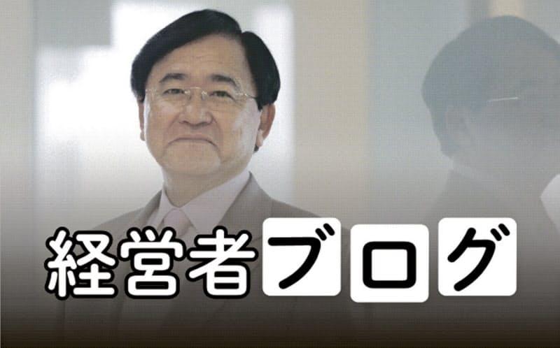 小林喜光 三菱ケミカルホールディングス会長