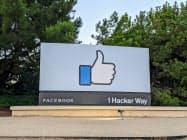 米フェイスブックは自宅で働く社員の支援を拡充する(カリフォルニア州メンロパーク市の本社)