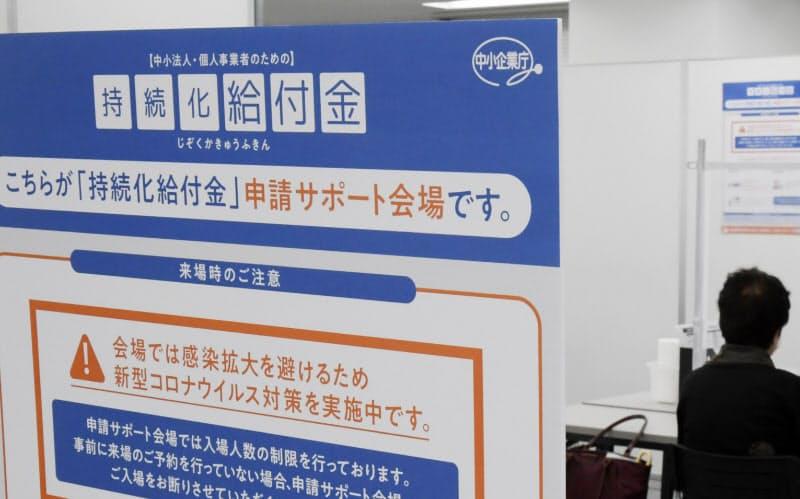 持続化給付金の申請サポート会場(6月、東京都中央区)