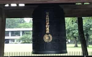 平和の鐘には平和への祈りが刻まれている