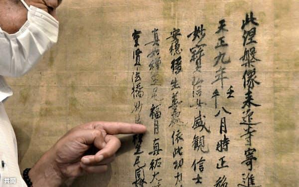 明智光秀の妻、熙子の戒名などが書かれている涅槃図の裏面(大津市歴史博物館)=共同