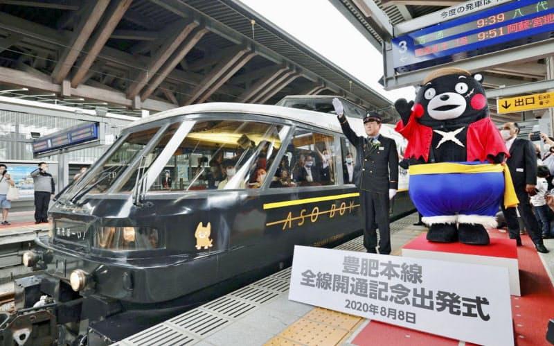 熊本地震被災の豊肥線再開
