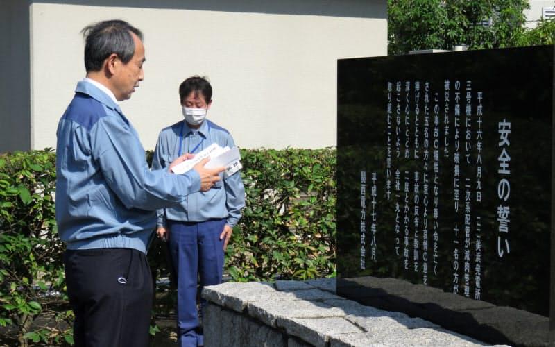 原発事故の慰霊碑の前で安全を誓う関西電力の森本孝社長(9日、福井県美浜町)