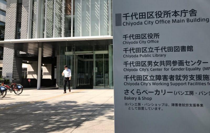 千代田区の石川雅己区長は解散撤回を区議会に申し入れた
