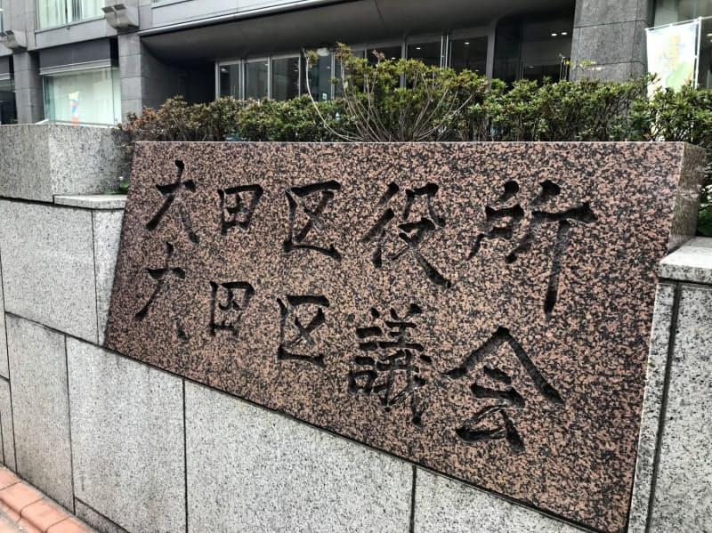 大田区は時短営業に応じた飲食店などに10万円を独自に配る