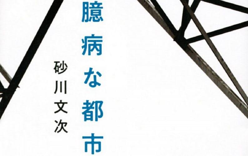 (講談社・1550円)