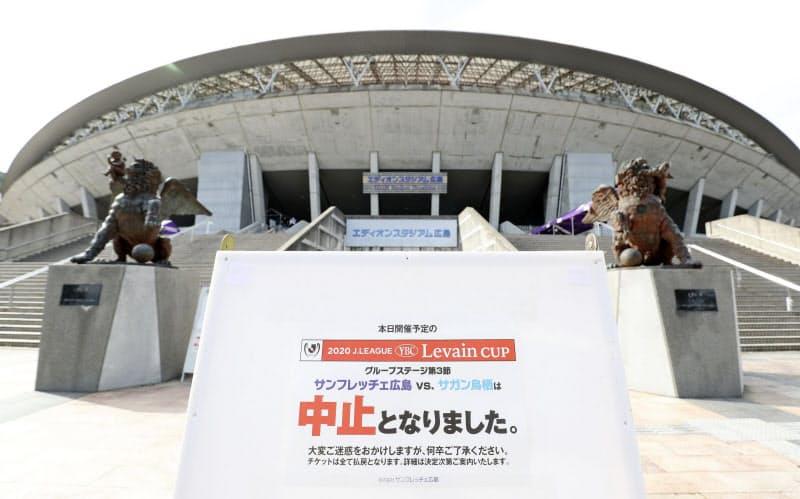 YBCルヴァン・カップ広島―鳥栖の中止を知らせる張り紙(12日、エディオンスタジアム広島)=共同