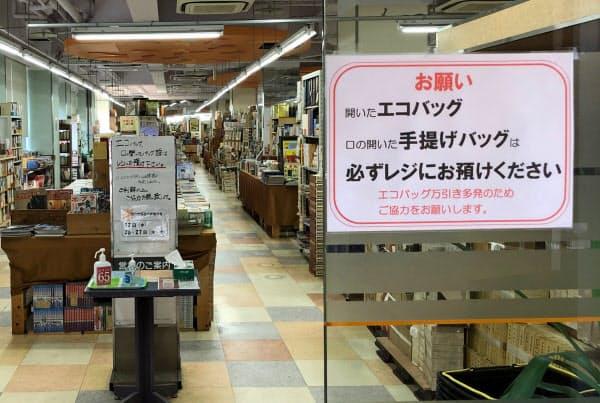 つちうら古書倶楽部(茨城県土浦市)では、入店時にエコバッグを預けるよう呼び掛けている(同店提供)