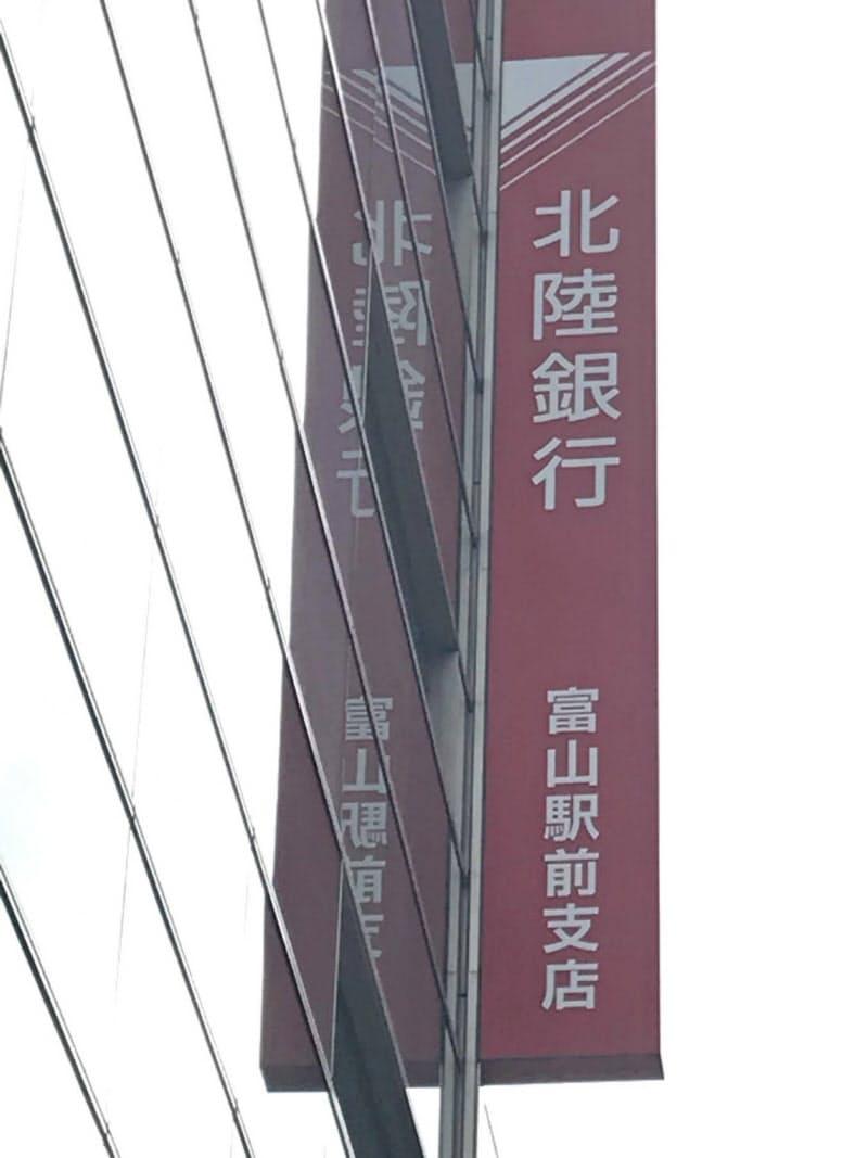 特殊詐欺対策でATMでの引き出しに限度額を設ける(北陸銀の富山駅前支店)