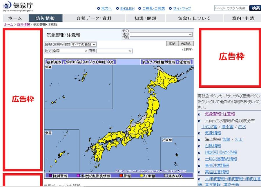 気象庁HPに有料広告枠 災害時も表示に「配慮必要」の声: 日本経済新聞