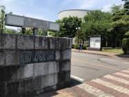 富山大学の椿教授らはプラントの小型化につながる技術を開発した(同大学の正門)
