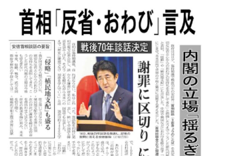 戦後70年談話を報じる日本経済新聞