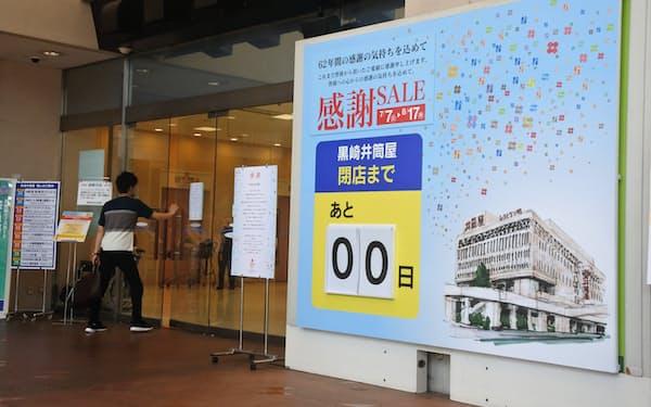 井筒屋が黒崎店の入り口に設置した閉店日を知らせる大型パネル(17日、北九州市)