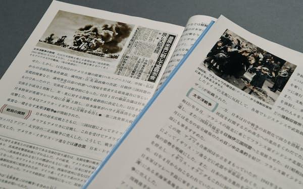 戦争について記述する高校の日本史(左)と世界史の教科書