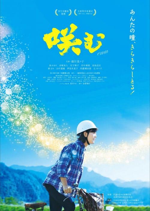全日本ろうあ連盟製作の映画「咲む」のポスター