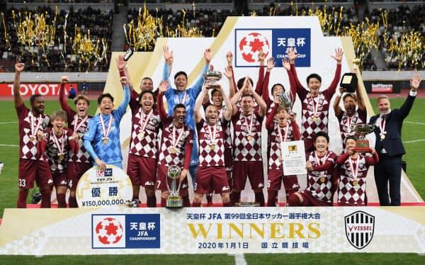 昨年度の第99回天皇杯では神戸が初優勝を果たした