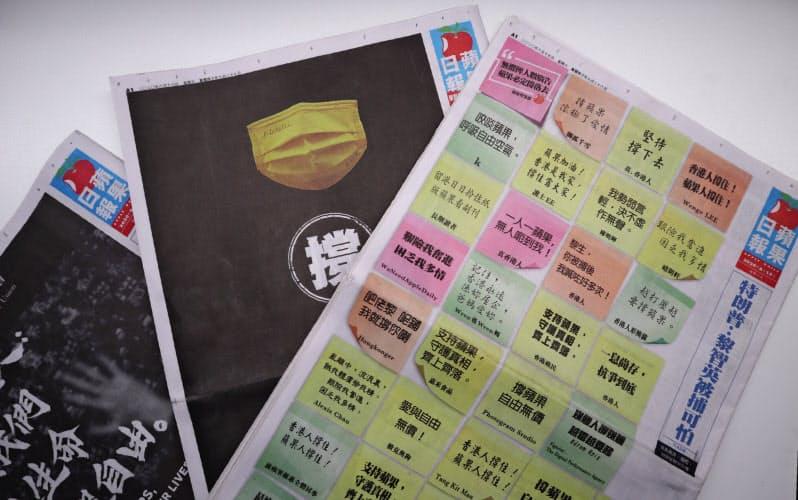 「応援広告」が目立つ香港紙アップル・デイリー