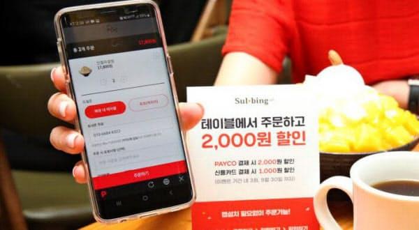韓国ではフィンテック企業への積極投資が続いている(ネイバーペイのQRコード決済)