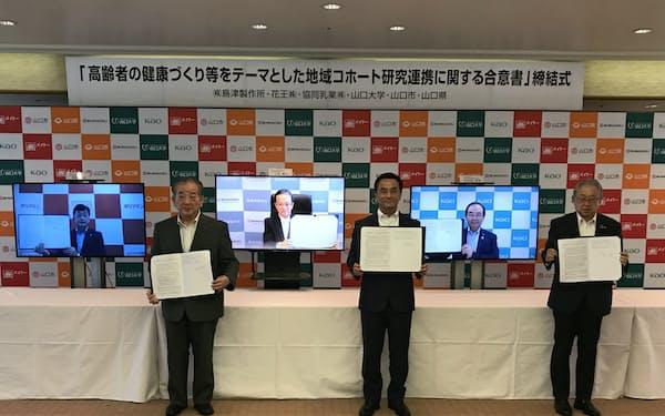 山口県庁で共同研究の締結式を開き、民間3社はリモートで参加した