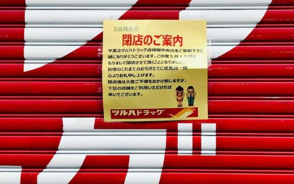 ツルハドラッグ道頓堀中央店(大阪市)は5月閉店した