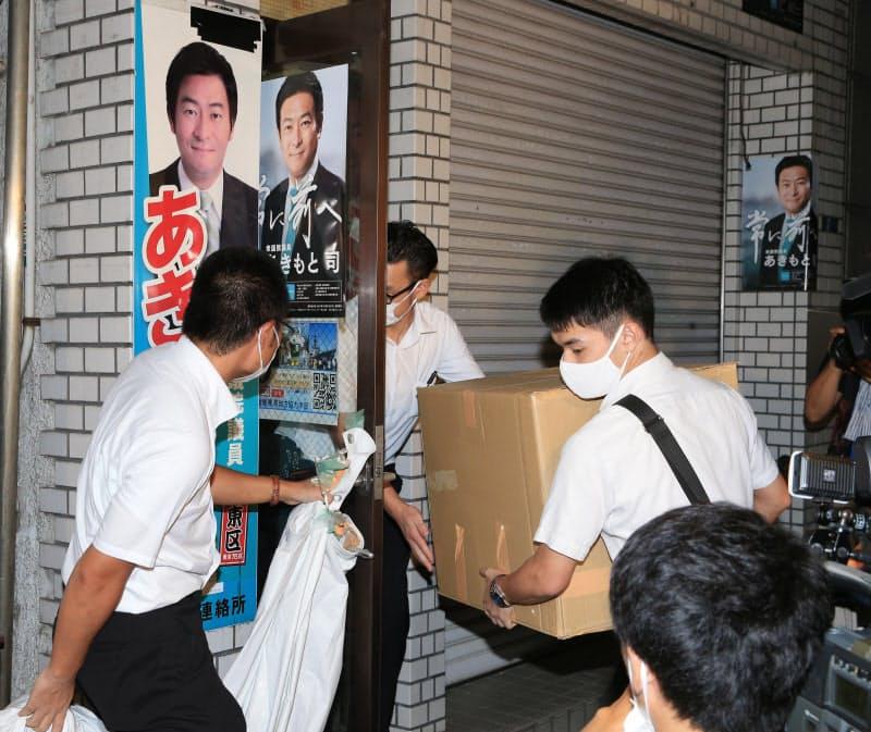 秋元衆院議員の事務所から押収物を運び出す東京地検の係官(20日、東京都江東区)