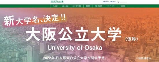 「大阪公立大学」(仮称)を紹介する公立大学法人大阪のホームページ