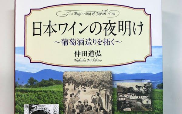 仲田道弘著「日本ワインの夜明け~葡萄酒造りを拓く~」(創森社)