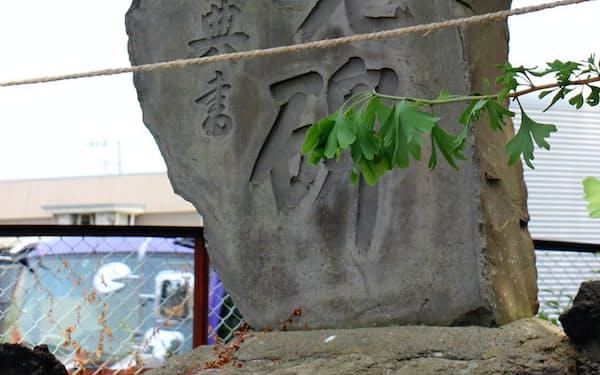 上部にひびが入った戦没者慰霊碑(神奈川県伊勢原市)