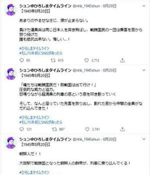 ライン twitter タイム ひろしま [B! war]