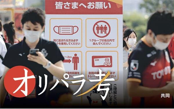 1年延期された東京五輪・パラリンピックではコロナ対策が最大の課題となる(サッカーJ1の試合会場でコロナ対策を呼び掛ける看板)