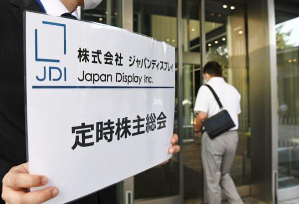 ジャパンディスプレイ(JDI)定時株主総会の会場を案内する看板(26日午前、東京都港区)