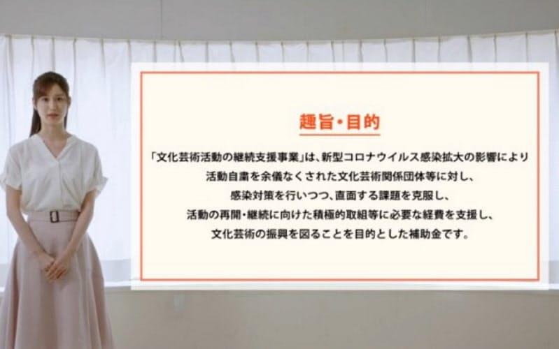 文化庁が製作した「文化芸術活動の継続支援事業」を説明する動画