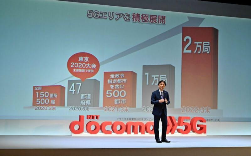 5Gエリアの拡大について説明するNTTドコモの吉沢社長(同社提供)