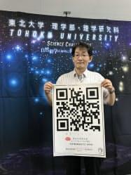 寺田理学部長らはオープンキャンパスの特設サイトのポスターを全国約1000校に送付した