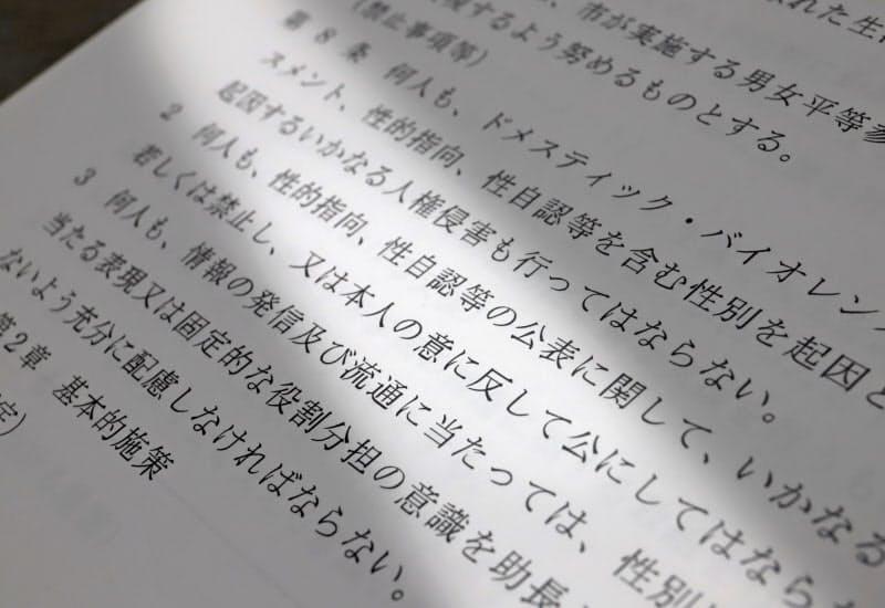 東京都国立市は全国で初めてアウティングの禁止をうたった