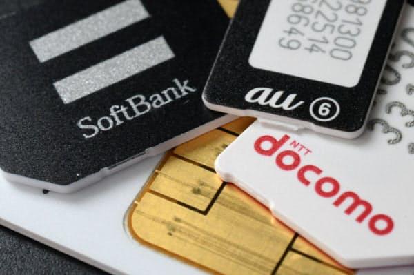 携帯会社間の競争を促し、携帯電話コストの引き下げにつなげる(写真は携帯大手3社のSIMカード)