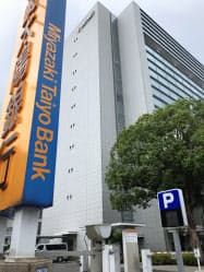宮崎太陽銀行の本店(宮崎市)