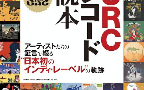 シンコーミュージック・エンタテイメント 1800円(税別)