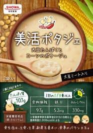 昭和産業が発売するインスタントスープ「美活ポタジェ 大豆たんぱくとコーンのポタージュ」