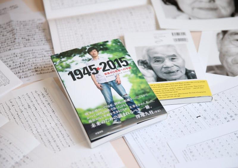 現代の若者から戦争体験者に宛てた手紙などで構成された「若者から若者への手紙 1945←2015」(13日、東京都新宿区)