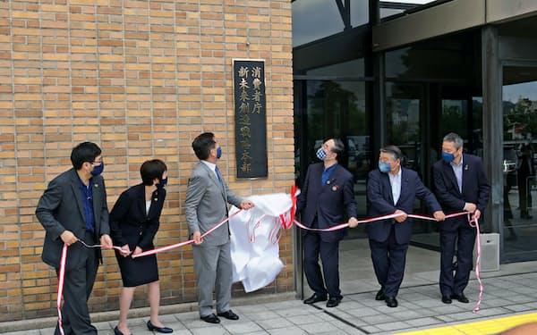 消費者庁は徳島県庁内に「新未来創造戦略本部」を開設し、看板除幕式を行った(7月、徳島市)