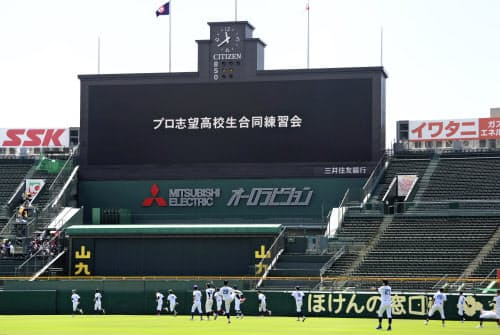 兵庫県西宮市の甲子園球場で始まった「プロ志望高校生合同練習会」(29日)=共同
