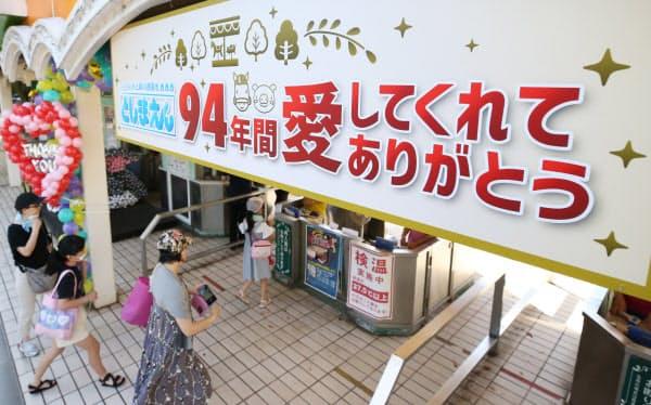 「94年間愛してくれてありがとう」の文字が張り出された「としまえん」の入園口(30日、東京都練馬区)